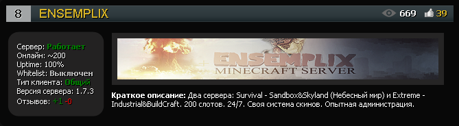 06.09.2011. Mine Craft servers.  Просмотров: 32 Добавил: DIABLO_darkness Дата.
